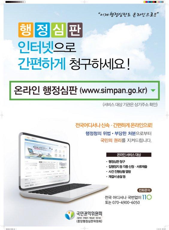 온라인 행정심판 안내