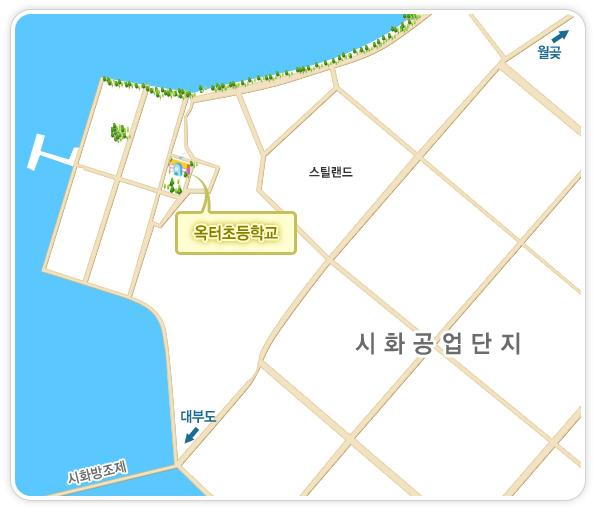 옥터초등학교 오시는길 지도, 아래 주소 및 연락처 참조